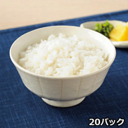 特別栽培米南魚沼産コシヒカリ ふんわりごはん(レトルトパック 20膳分) 〔200g×20パック〕