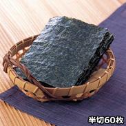 三重県桑名産焼海苔詰合せ 半切60枚〔焼海苔半切10枚×3袋(全型15枚分)×2〕