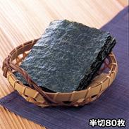 三重県桑名産焼海苔詰合せ 半切80枚〔焼海苔半切(10枚×4)×2〕