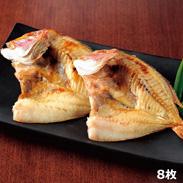 レンコ鯛一夜干(愛媛県八幡浜産)〔レンコ鯛一夜干し×8〕