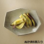 泉州水茄子漬〔水茄子ぬか漬×6〕