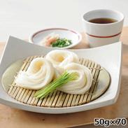 手延素麺 揖保乃糸E〔手延素麺50g×70〕