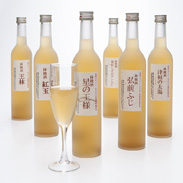 数量限定!ミラノ万博でも紹介された香りがよく濃厚な果実酒  林檎酒セット 株式会社兎酒・千葉県