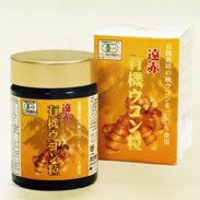 遠赤有機ウコン粒 600粒 遠赤青汁株式会社 愛媛県 有機栽培の愛媛県産ウコンを100%使用