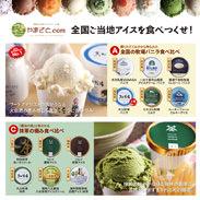 全国ご当地アイス食べ比べ A全国の牧場バニラ食べ比べ・C抹茶の極み食べ比べ 12個セット やまざと 兵庫県