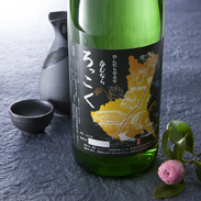 ろっこく 純米酒 1800ml 2本セット たかくま商店 茨城県 原料・ネーミング・ラベルまで地元・茨城にとことんこだわった純米酒