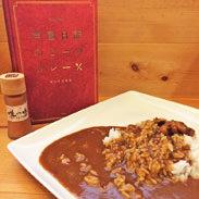 芦屋日記のビーフカレー10個セット 芦屋日記 兵庫県 「うち、カレー屋ちゃうで」。バーなのにカレー専門店のような人気