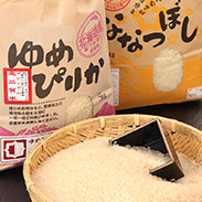 お米マイスターがおススメする「プレミアムゆめぴりか、ハーブ米ななつぼし」セット〔各5kg〕