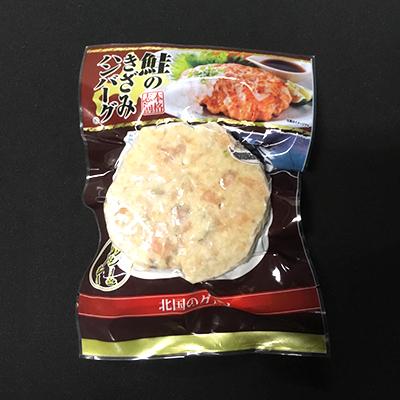 佐藤水産 鮭の刻みハンバーグ〔120g〕
