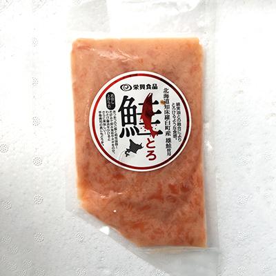 栄興食品 鮭トロ〔100g〕