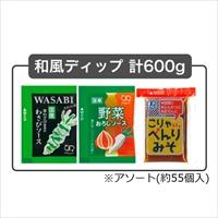 和風ソース 3種 食べ比べセット 〔こりゃべんりみそ・野菜おろしソース・わさびソース×計600g(約55個)〕 ソース 調味料