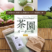 有機茶園オーナー権【Green Ocean Project】菊川茶園〔季節の茶葉100g以上×4〕
