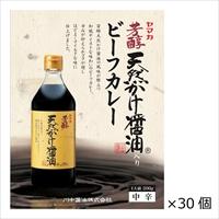 広島の川中醤油の和風だしが美味しいレトルトカレー 川中醤油天然かけ醤油ビーフカレー 30個〔200g×30〕