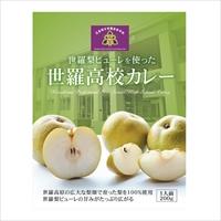 広島県 名産梨を使ったご当地フルーツカレー 世羅高校カレー 1個〔200g×1〕
