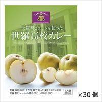広島県 名産梨を使ったご当地フルーツカレー 世羅高校カレー 30個〔200g×30〕