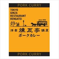 国産ポークの旨味たっぷり洋食レストランのレトルトカレー 銀座煉瓦亭ポークカレー 1個〔200g×1〕