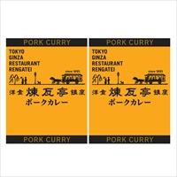 国産ポークの旨味たっぷり洋食レストランのレトルトカレー 銀座煉瓦亭ポークカレー 2個〔200g×2〕