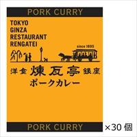 国産ポークの旨味たっぷり洋食レストランのレトルトカレー 銀座煉瓦亭ポークカレー 30個〔200g×30〕