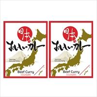 curry king監修 ビーフカレー 日本のおいしいカレー 2個〔200g×2〕