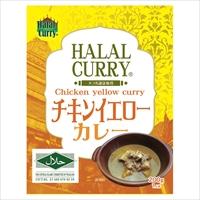 ハラル認証 タイカレー チキンイエローカレー Chicken Yellow Curry 1個〔200g×1〕