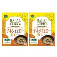 ハラル認証 タイカレー チキンイエローカレー Chicken Yellow Curry 2個〔200g×2〕