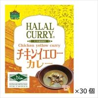 ハラル認証 タイカレー チキンイエローカレー Chicken Yellow Curry 30個〔200g×30〕