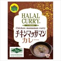 ハラル認証 タイカレー チキンマッサマンカレー Chicken Massaman Curry 1個〔200g×1〕