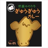 広島ご当地カレー 国産ブランド牛肉たっぷりビーフカレー 世羅みのり牛ぎゅうぎゅうカレー 1個〔200g×1〕