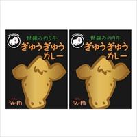 広島ご当地カレー 国産ブランド牛肉たっぷりビーフカレー 世羅みのり牛ぎゅうぎゅうカレー 2個〔200g×2〕