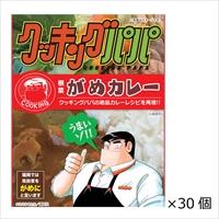 クッキングパパの絶品カレー 福岡ご当地グルメ レトルトカレー クッキングパパがめカレー 30個〔200g×30〕