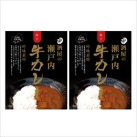広島県ご当地カレー 純米酒が隠し味のブランド牛ビーフカレー 酒屋の瀬戸内牛カレー 2個〔200g×2〕