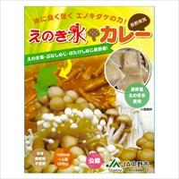 長野県名物 国産のえのき氷と化学調味料不使用ソース ヘルシーで美味しい えのき氷カレー 1個〔200g×1〕