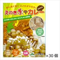 長野県名物 国産のえのき氷と化学調味料不使用ソース ヘルシーで美味しい えのき氷カレー 30個〔200g×30〕