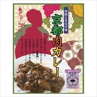 京都名物 黒毛和牛ビーフカレー ご当地カレー レトルトカレー 京都肉カレー 1個〔200g×1〕