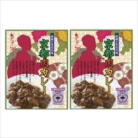 京都名物 黒毛和牛ビーフカレー ご当地カレー レトルトカレー 京都肉カレー 2個〔200g×2〕