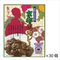 京都名物 黒毛和牛ビーフカレー ご当地カレー レトルトカレー 京都肉カレー 30個〔200g×30〕
