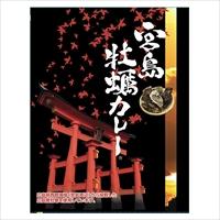 広島名物 広島県産カキを使ったご当地カレー レトルトカレー 宮島牡蠣カレー 1個〔200g×1〕