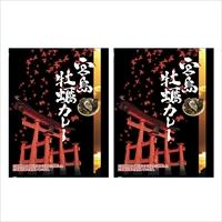 広島名物 広島県産カキを使ったご当地カレー レトルトカレー 宮島牡蠣カレー 2個〔200g×2〕