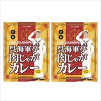 広島名物 ご当地カレー 海軍カレーをご自宅で レトルトカレー 呉海軍亭肉じゃがカレー 2個〔200g×2〕