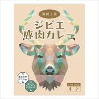 東京名物 ご当地カレー レトルトカレー 猟師工房ジビエ鹿肉カレー 1個〔200g×1〕