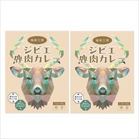 東京名物 ご当地カレー レトルトカレー 猟師工房ジビエ鹿肉カレー 2個〔200g×2〕