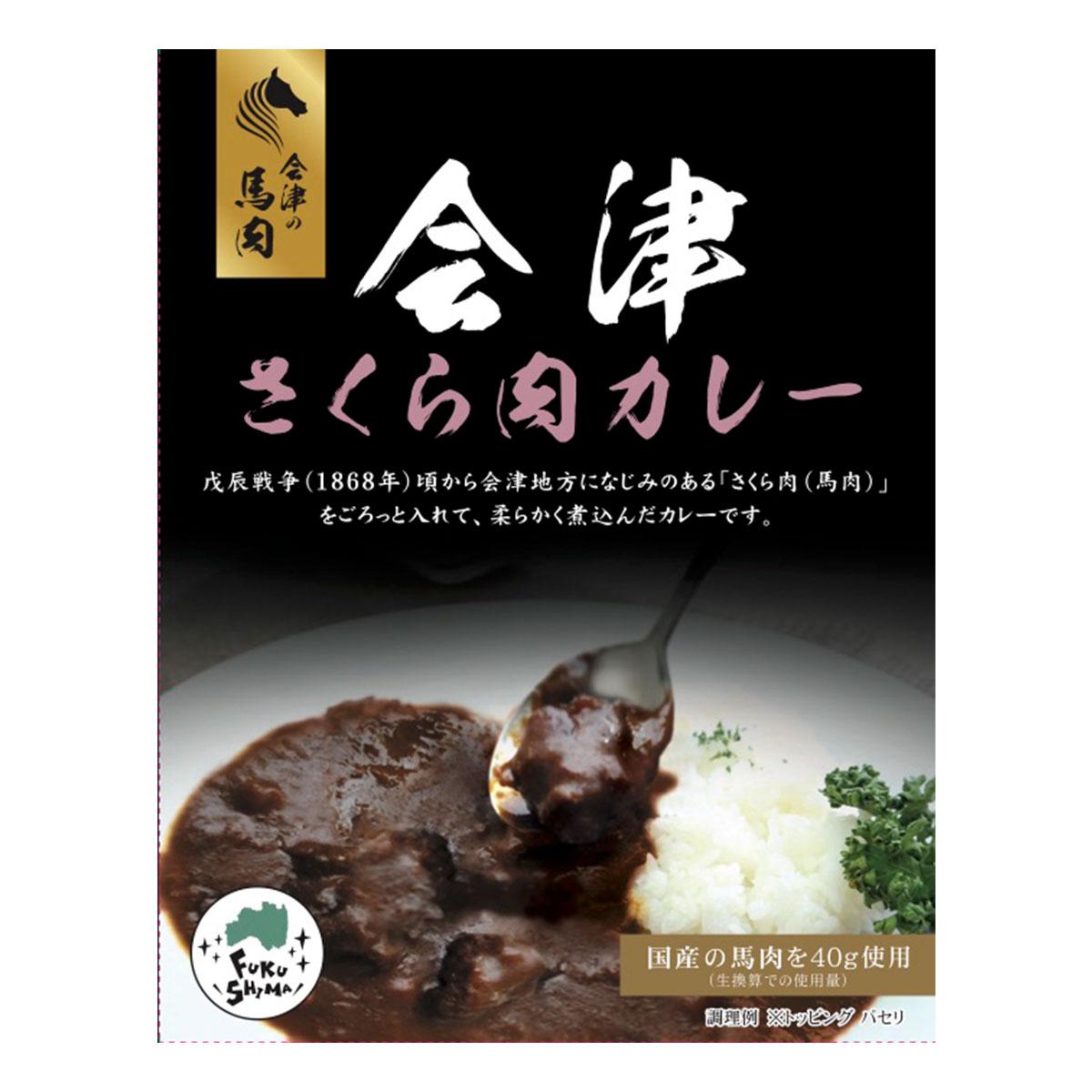 福島会津さくら肉カレー 1個