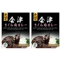 福島会津さくら肉カレー 2個