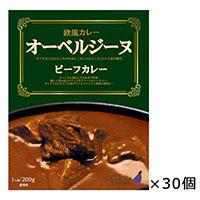 欧風カレー オーベルジーヌカレー 1ケース(30個)