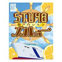 STU48瀬戸内レモンカレー 1個