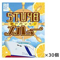 STU48瀬戸内レモンカレー 1ケース(30個)