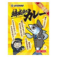 銚子電鉄鯖威張るカレー 1個