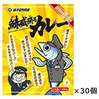 銚子電鉄鯖威張るカレー 1ケース(30個)