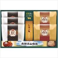 飛騨牛入焼き&煮込みハンバーグ(NYBシリーズ)B
