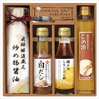 厳選こだわり調味料ギフト RIH-30 〔醤油、レモンぽん酢、米油、白だし、調理ソルト〕 調味料セット 美食ファクトリー